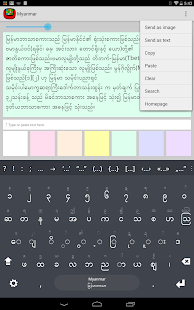 Myanmar Keyboard plugin- screenshot thumbnail