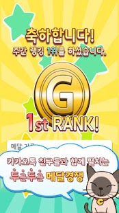 모두의 산수팡 for Kakao- screenshot thumbnail
