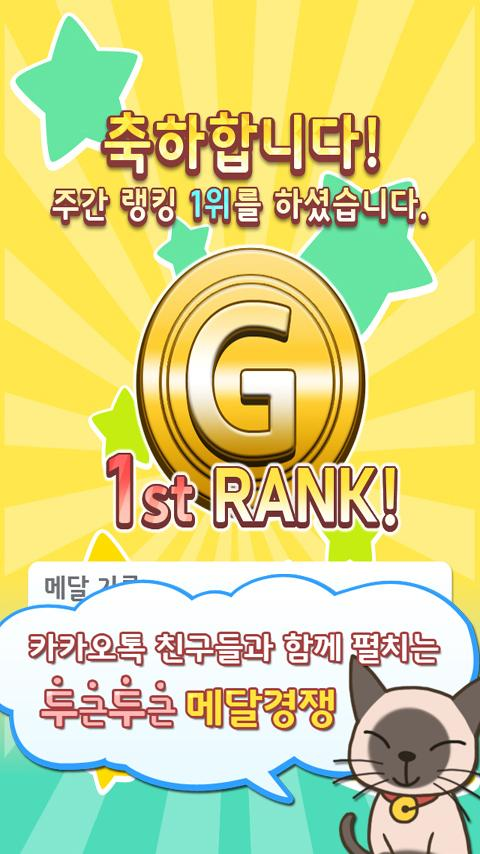 모두의 산수팡 for Kakao- screenshot