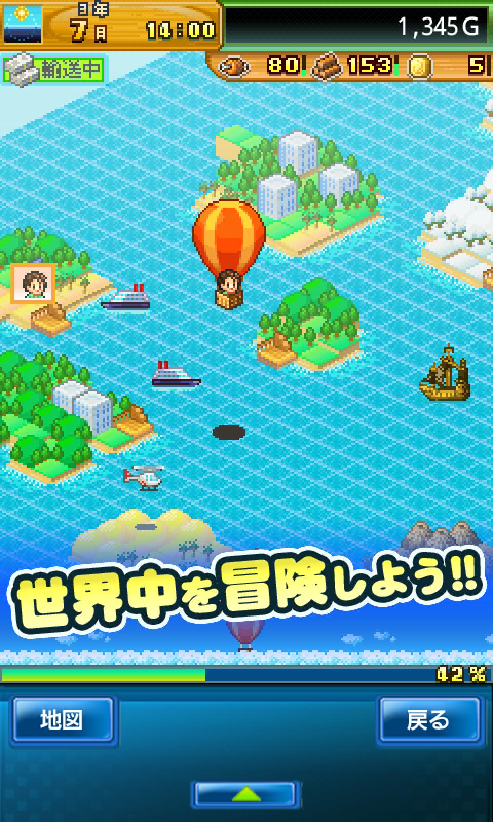 開拓サバイバル島 screenshot #14