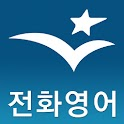 [e-Campus] 능률전화영어 logo
