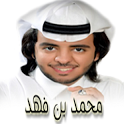 شيلات محمد فهد icon