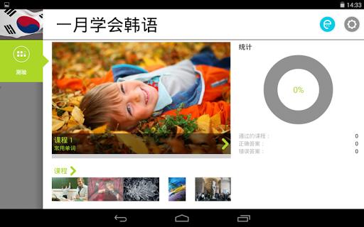 玩免費教育APP|下載一月学会韩语 app不用錢|硬是要APP