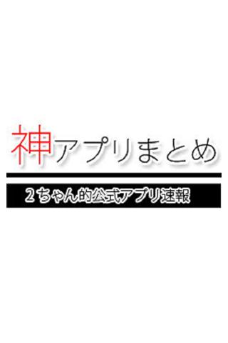 【免費新聞App】神アプリまとめ:2ちゃん的公式アプリ速報-APP點子