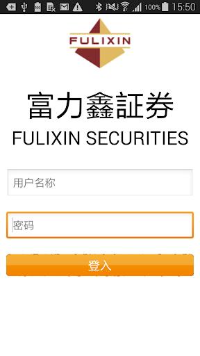 富力鑫證券