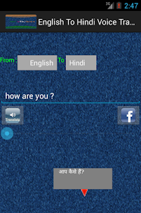 English To Hindi Translator- screenshot thumbnail