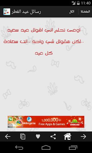 【免費社交App】رسائل عيد الفطر 2014 متجددة-APP點子
