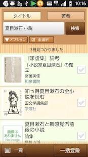 ウチの本棚 無料版- screenshot thumbnail