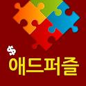 애드퍼즐 - 돈버는어플 돈버는앱 게임 문상 틴캐시 icon