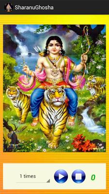 Ayyappa Sarana Gosham - screenshot