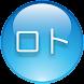 【ロト】 【ナンバーズ】 数字選択式宝くじ 数字選択アプリ