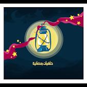 خلفيات رمضانية روعة 2014