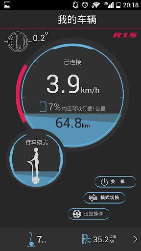乐行-乐行平衡车官方应用-WiFi版