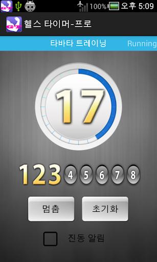 「Tabata-Timer」簡單好用的間歇運動計時器(iPhone, iPad) _ 重灌狂人