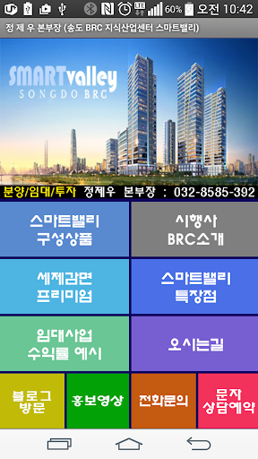 송도 스마트밸리 지식산업센터 정제우 본부장