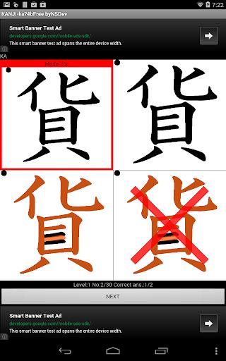 【免費解謎App】KANJI-ka?4B(Free) byNSDev-APP點子