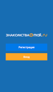 Mail.Ru Dating- screenshot thumbnail