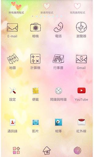 玩個人化App|許願 for[+]HOME免費|APP試玩