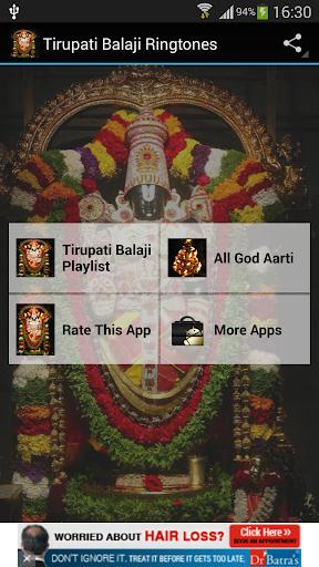 Tirupati Balaji Ringtones