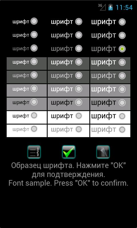 Russian Bible - screenshot