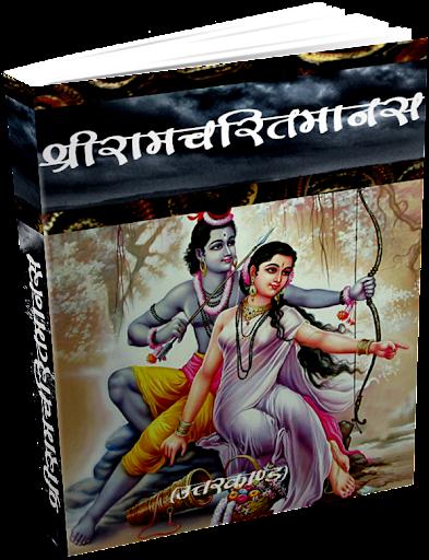 Uttar Kand