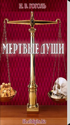 Мертвые души. Гоголь Н.В.
