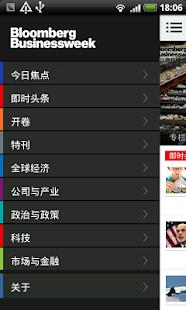 彭博商业周刊- screenshot thumbnail