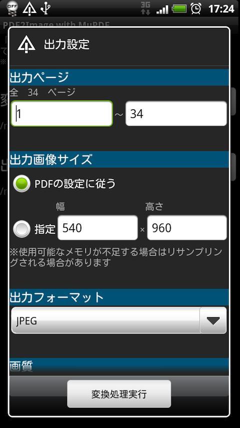 PDF to Image - screenshot