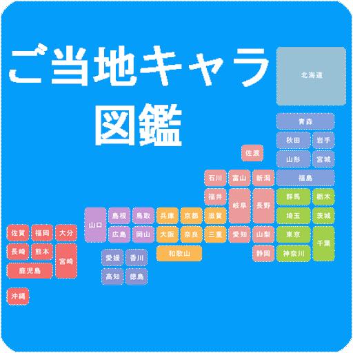 ご当地キャラ図鑑 旅遊 App LOGO-APP開箱王