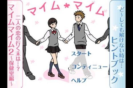 密室恋愛脱出ゲーム マイムマイム- screenshot thumbnail