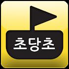 강릉 초당초등학교 icon