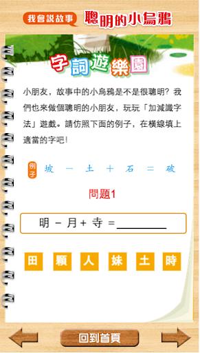 【免費教育App】聰明的小烏鴉(新雅-我會說故事系列)-APP點子