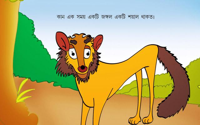 Bengali Kids Story By Pari :02- screenshot