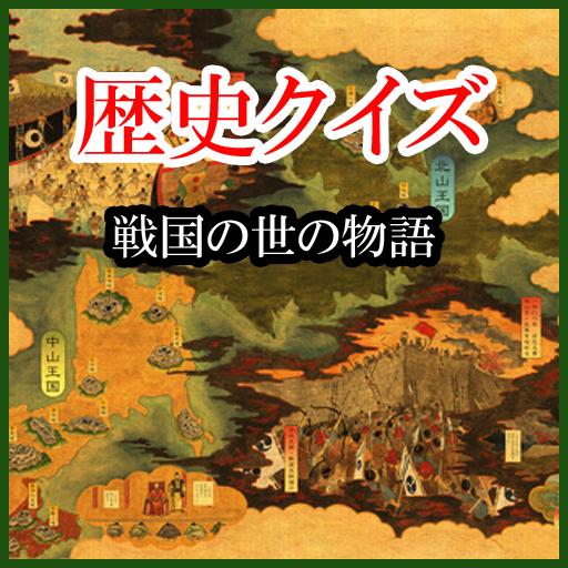 娱乐の歴史クイズ 戦国の世の物語 LOGO-記事Game