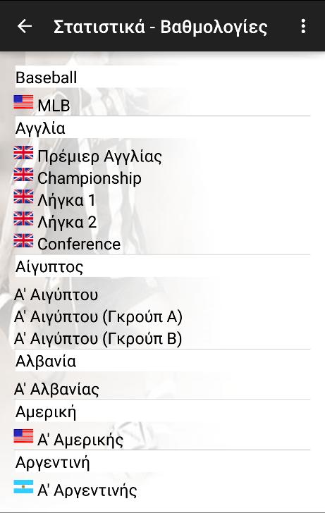 ΤΟ ΣΤΟΙΧΗΜΑ - screenshot