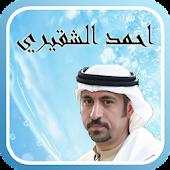 برامج احمد الشقيري
