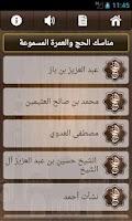 Screenshot of مناسك الحج والعمرة