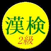 Kanji Exam Grade2 App(free)