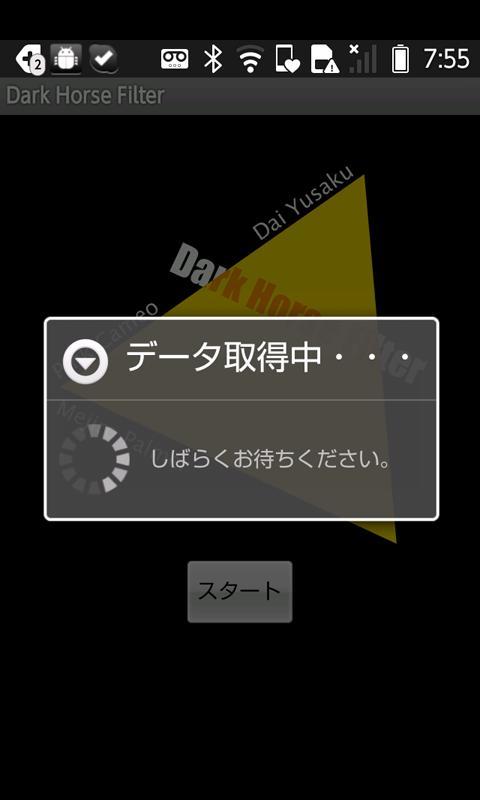Dark Horse Filter- screenshot