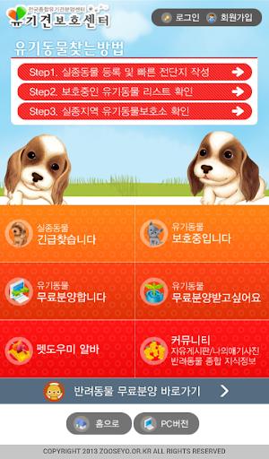 [공식]유기견보호센터 - 전국 유기동물찾기 통합네트워크