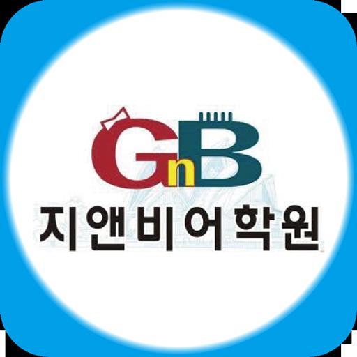 GnB어학원(장평캠퍼스) 社交 App LOGO-APP試玩