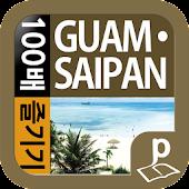 괌·사이판 100배 즐기기