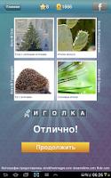 Screenshot of Что за слово?- 4 фотки 1 слово