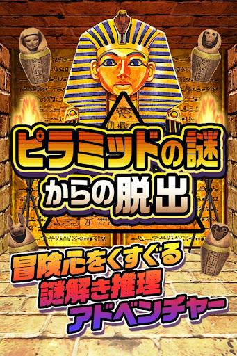 脱出ゲーム ピラミッドの謎からの脱出