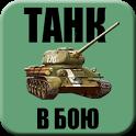 Танк в бою icon