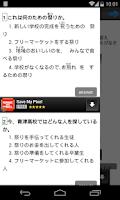 Screenshot of Free  Japanese learning N3