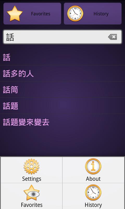English Chinese Dictionary FT - screenshot