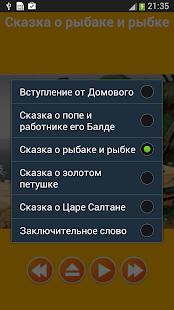 玩免費書籍APP|下載Аудио сказки Пушкина для детей app不用錢|硬是要APP