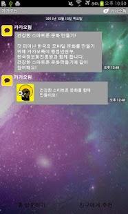 카카오톡 우주 테마- screenshot thumbnail