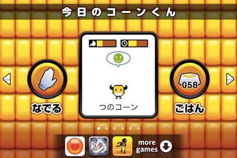 Corn Zone- screenshot